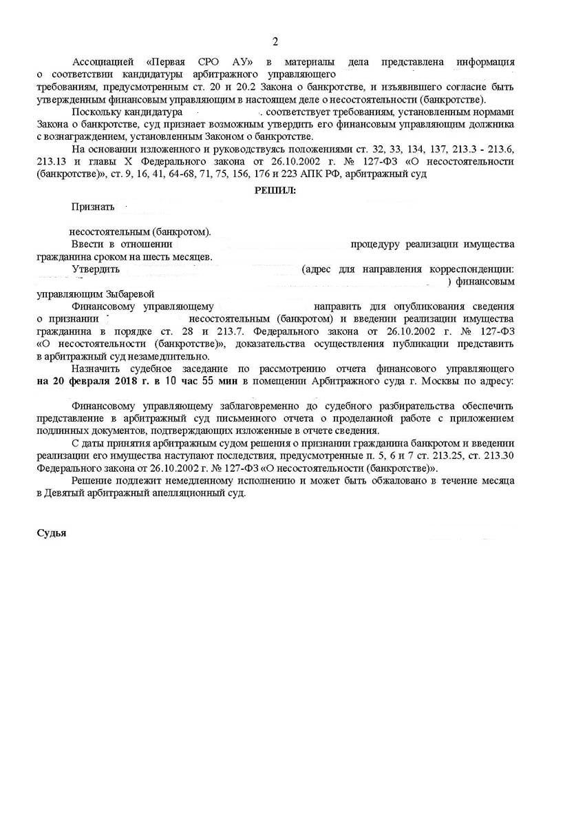 юридическая консультация бульвар рокоссовского